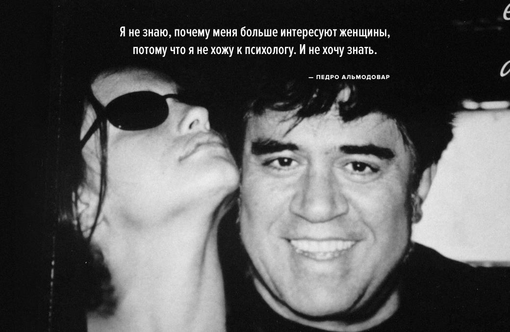 Высказывания великих режиссёров о своих фетишах. Изображение № 10.