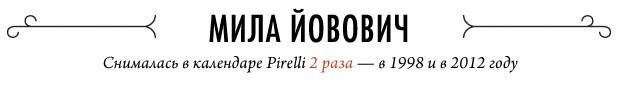 Ежегодный отчет: 20 главных звезд эротических календарей Pirelli. Изображение № 4.