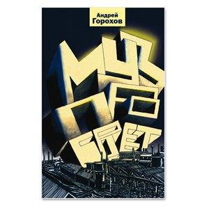 9 книг о музыке и бизнесе: Выбирает диджей Андрей Алгоритмик. Изображение № 1.