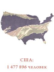 Прирожденные убийцы: Военная подготовка и оружие пяти самых сильных армейских подразделений мира. Изображение № 33.