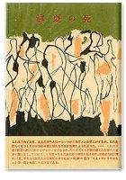 Воскресный рассказ: Юкио Мисима. Изображение № 1.