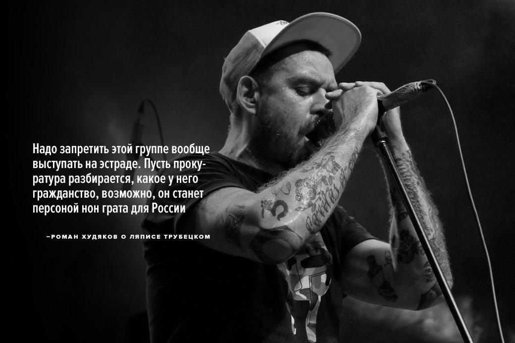 Цитаты: Почему российские политики хотят запретить концерты иностранных музыкантов. Изображение № 7.