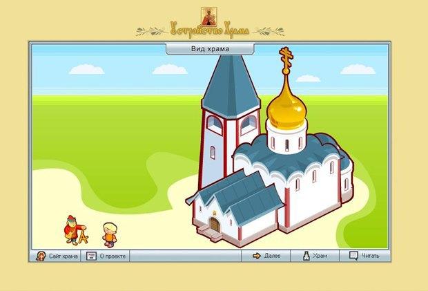 7 видеоигр на религиозную тематику. Изображение № 7.