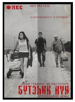 Урун Кун: Как в Якутии снимают эксплуатационное кино. Изображение № 5.