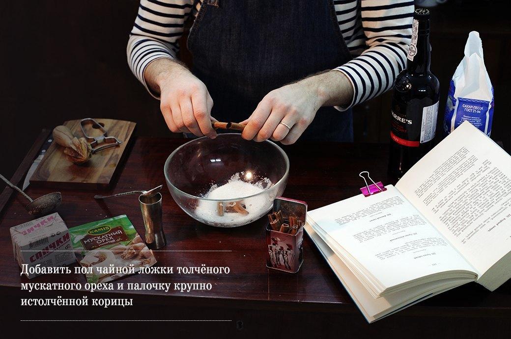 Как приготовить пунш: 3 рецепта из царской России . Изображение № 15.