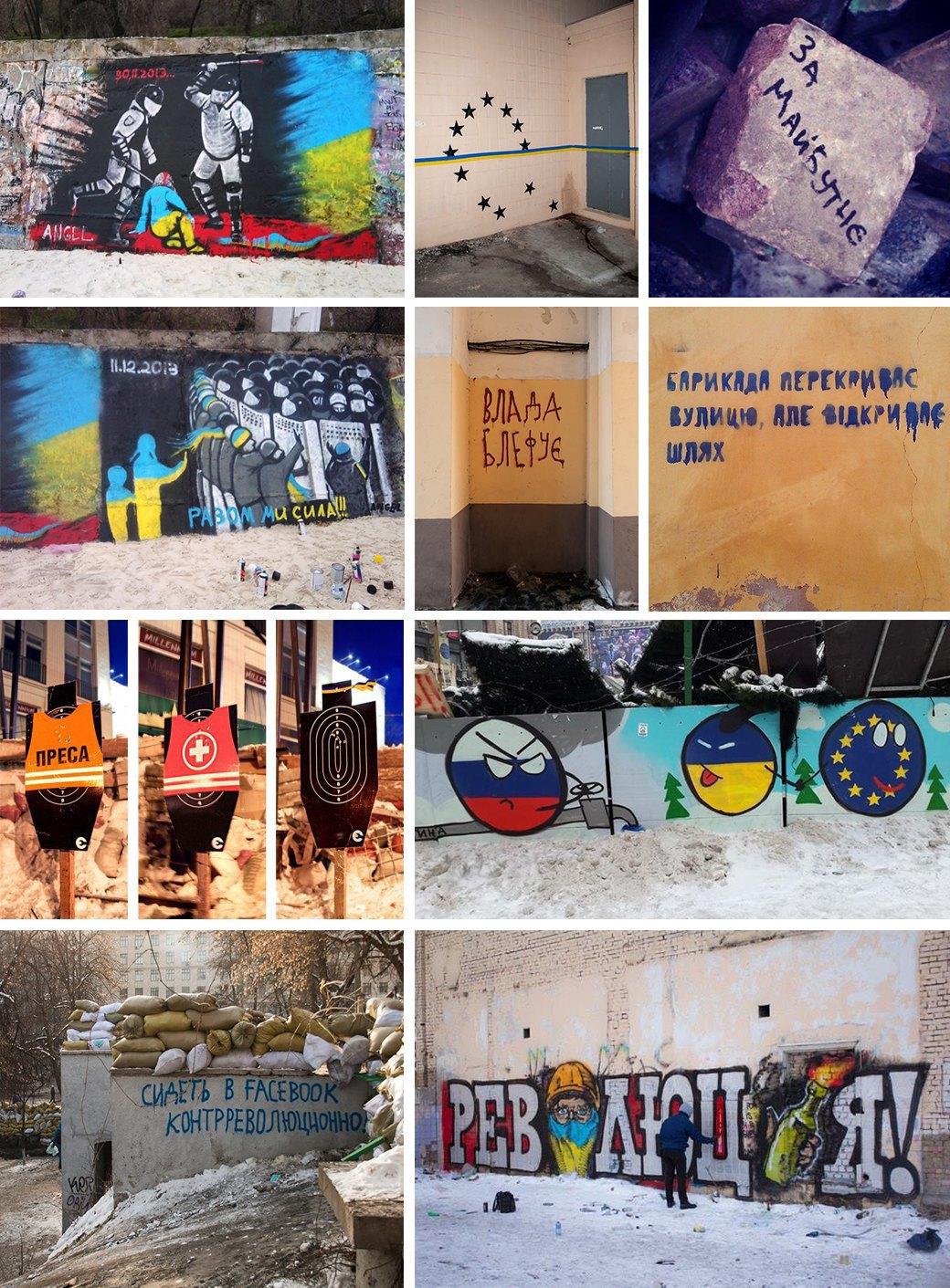 Протестное искусство на Майдане: Плакаты, перформансы, стрит-арт. Изображение № 2.