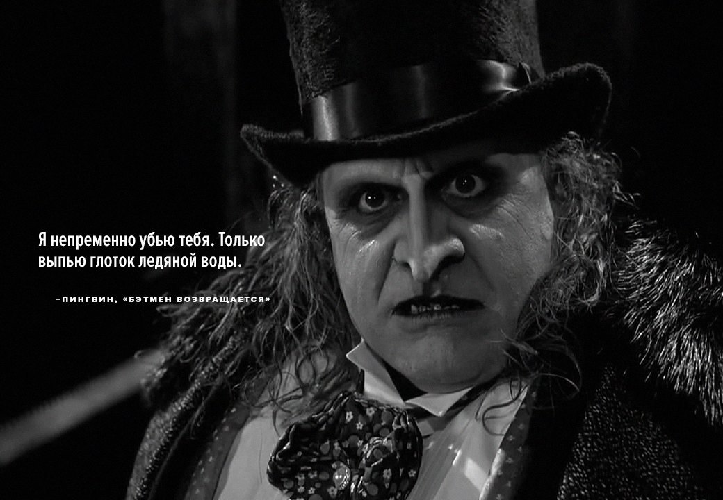 Цитаты: Что говорят кинозлодеи перед смертью. Изображение № 2.