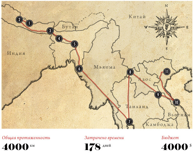 Отпуск без конца: Как я променял работу на путешествие по Азии. Изображение № 2.