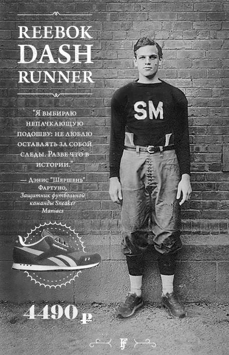 Ревизия: Футболисты команды Sneaker Maniacs говорят о любимых беговых кроссовках. Изображение № 9.