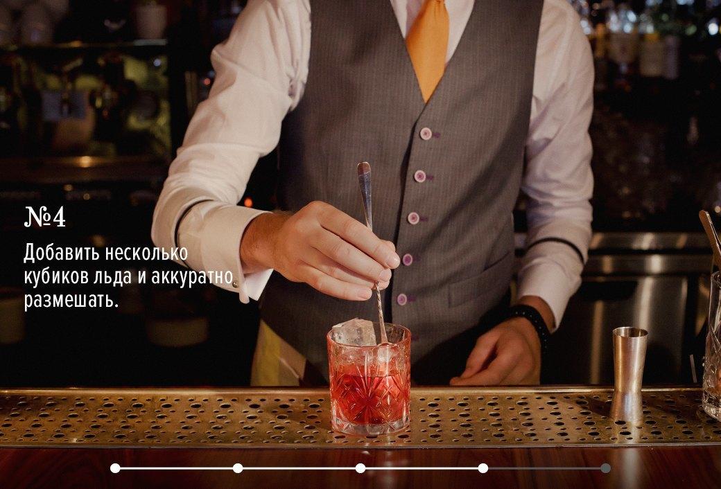 Как приготовить Negroni: 3 рецепта классического коктейля. Изображение № 5.