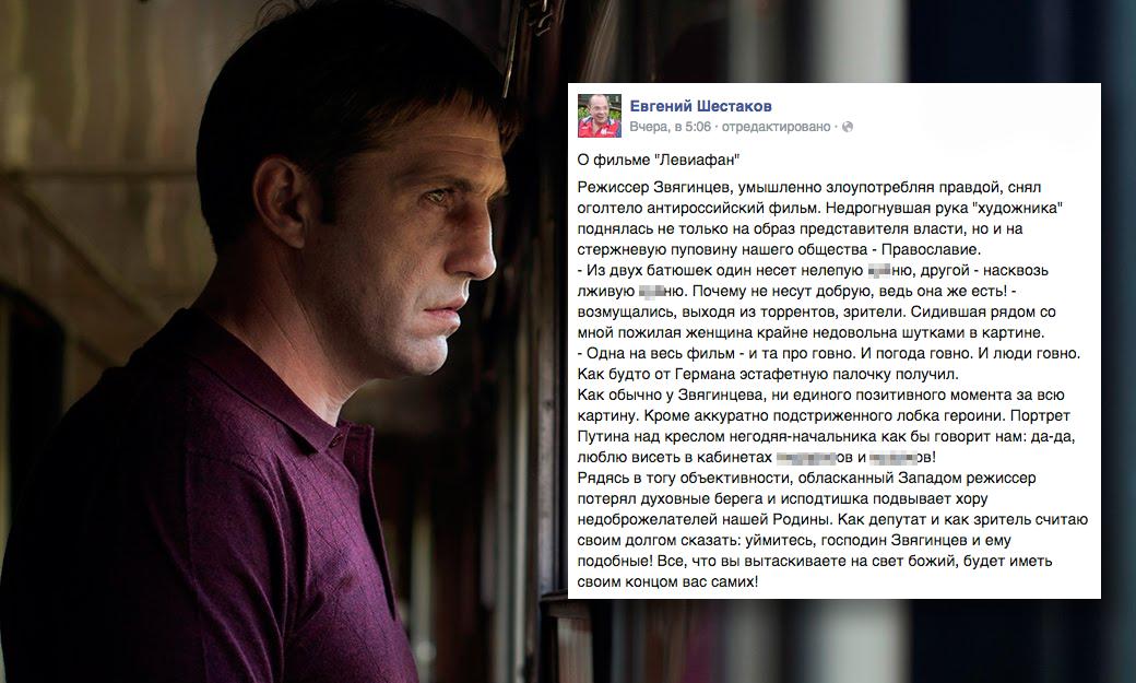 Народный суд: Российские кинозрители оценивают «Левиафана». Изображение № 1.