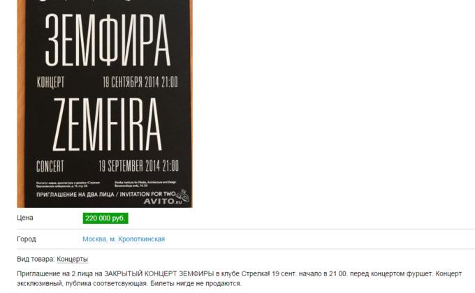 Пользователь Avito пытался продать билеты на концерт Земфиры за 220 тысяч. Изображение № 1.