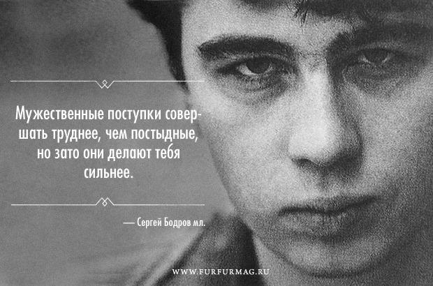«Ты берешь, чтобы отдать, —это закон»: Плакаты с высказываниями Сергея Бодрова. Изображение № 1.