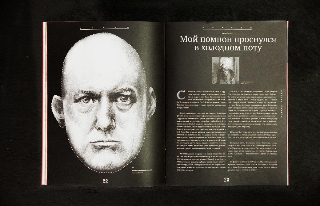 Арт-директор FURFUR начал издавать собственный печатный журнал. Изображение № 6.