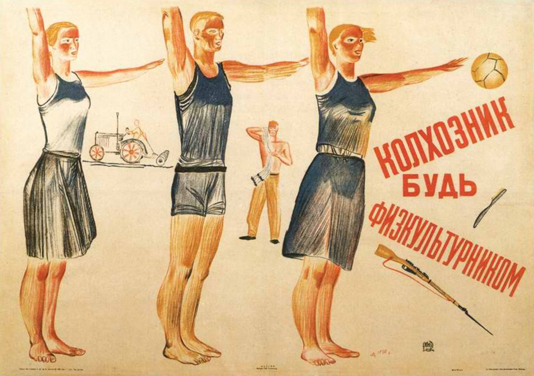 Готов к труду и обороне: Нормативы физической подготовки в СССР. Изображение №3.