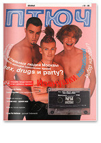 Special Issue: Редакторы мужских изданий о своих любимых журналах. Изображение № 11.