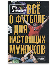 22 книги о футболе: Труды Льва Филатова, работы Дуги Бримсона, а также рекомендации журналистов. Изображение № 15.