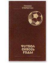 22 книги о футболе: Труды Льва Филатова, работы Дуги Бримсона, а также рекомендации журналистов. Изображение № 32.