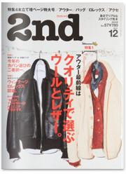 Японские журналы: Фетишистская журналистика Free & Easy, Lightning, Huge и других изданий. Изображение № 46.