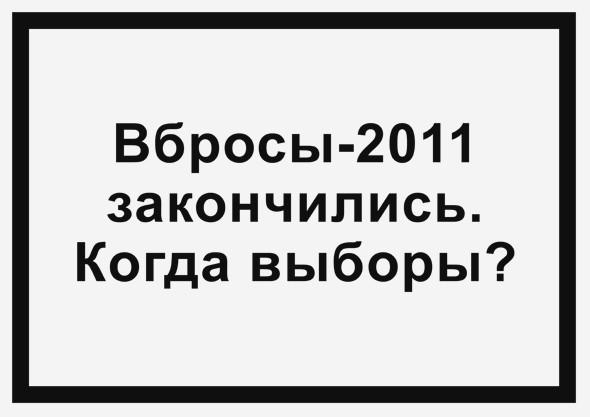 Реакция героев журнала FURFUR на события в Москве пятого декабря. Изображение № 1.