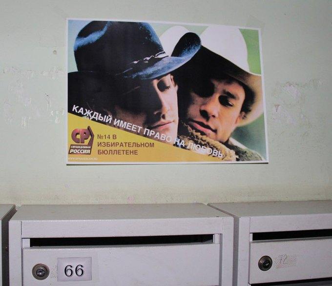 Образ гей-пары использовали для дискредитации «Справедливой России». Изображение № 1.