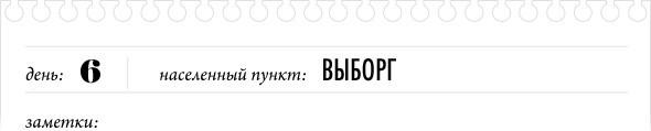 Шоссе энтузиастов: Как я проехал 3000 километров на мопеде по России. Изображение № 29.