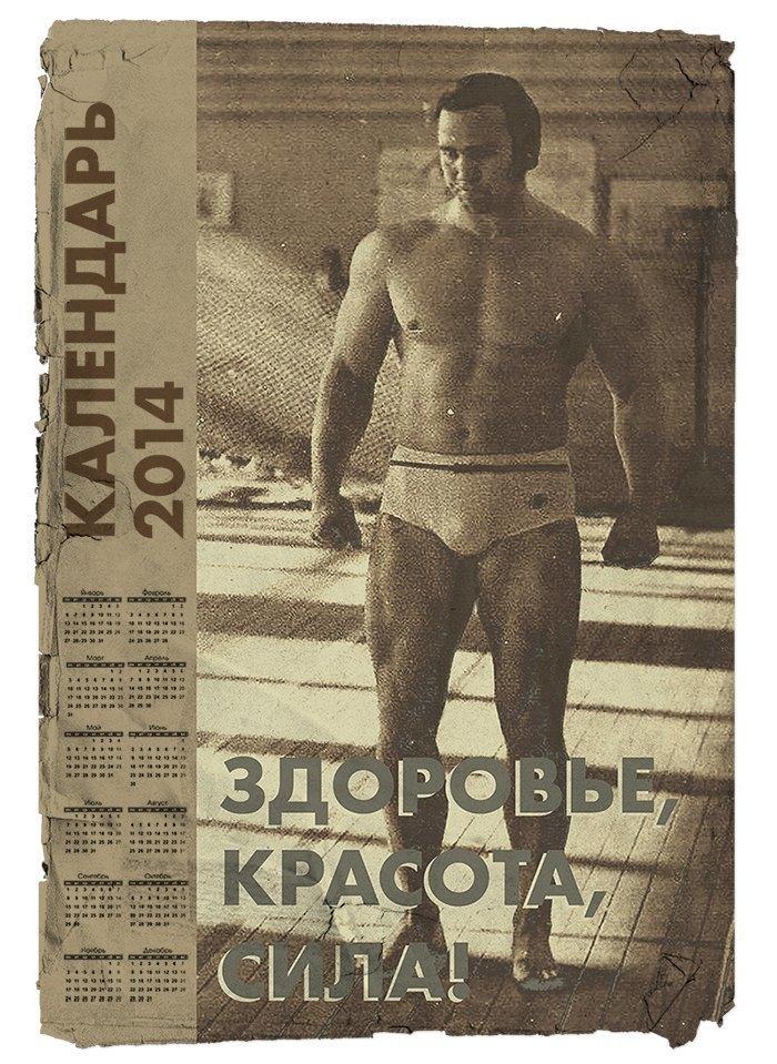 Приобретай мускулатуру: Календари FURFUR с советскими культуристами. Изображение № 5.