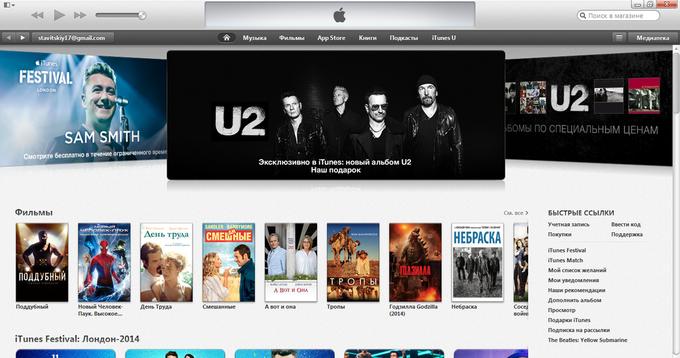 Как удалить бесплатный альбом U2 из iPhone и iTunes. Изображение № 1.