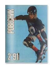 Как скейтбординг появился в Советском Союзе. Изображение № 6.
