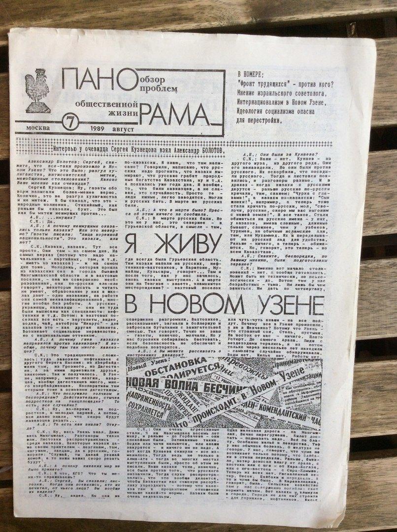 Первопечатники: Влад Тупикин о своей коллекции советского самизадата. Изображение № 8.