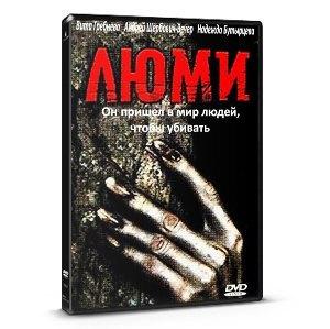 Поднимите мне веки: Гид по отечественным фильмам ужасов. Изображение № 3.
