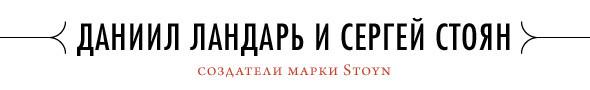 «Креативщики —новые рокеры»: Интервью с создателями молодой российской марки одежды Stoyn. Изображение №1.