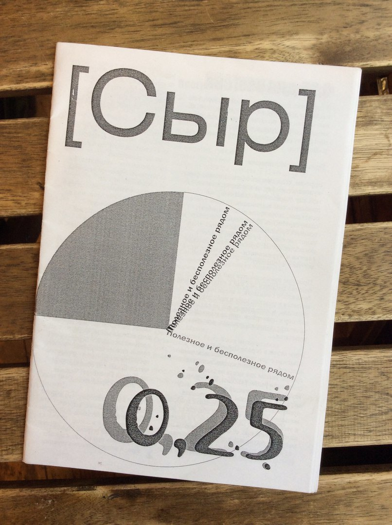 Первопечатники: Влад Тупикин о своей коллекции советского самизадата. Изображение № 7.