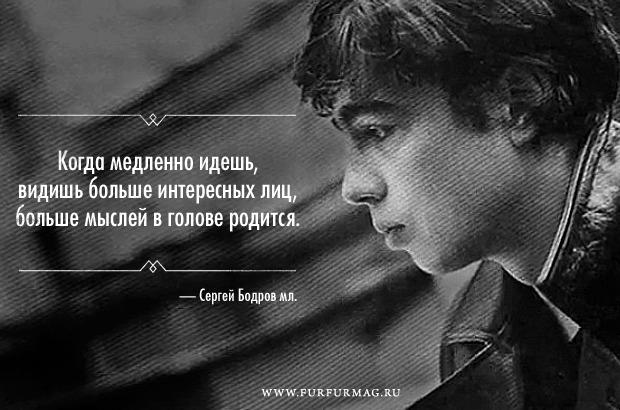 «Ты берешь, чтобы отдать, —это закон»: Плакаты с высказываниями Сергея Бодрова. Изображение № 4.