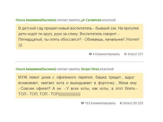 В диких условиях: Правила выживания в сети «Одноклассники». Изображение № 8.