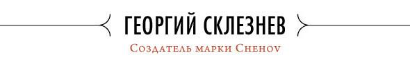 Новая российская марка бабочек и галстуков Chehov. Изображение № 1.