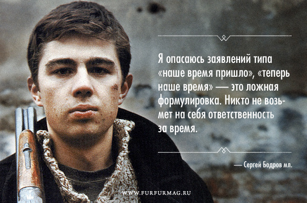 «Ты берешь, чтобы отдать, —это закон»: Плакаты с высказываниями Сергея Бодрова. Изображение № 3.