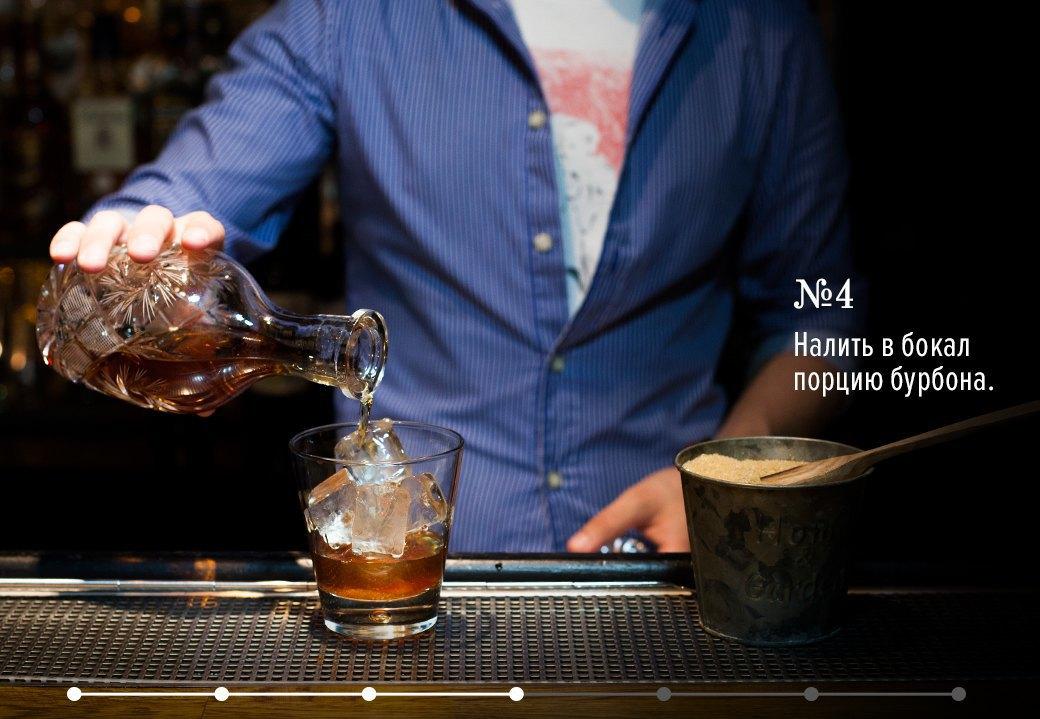 Как приготовить Old Fashioned: 3 рецепта американского коктейля. Изображение № 5.