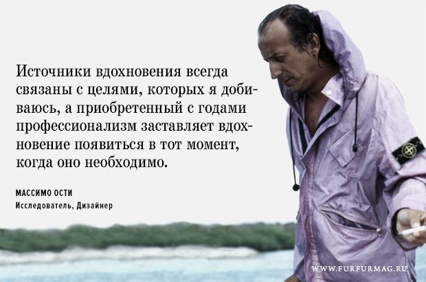 «Имитации убивают творчество»: 10 плакатов с высказываниями Массимо Ости, создателя Stone Island. Изображение № 9.