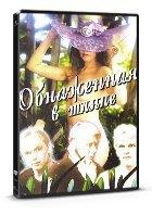 Русский бизнес: Гид по кооперативному кинематографу. Изображение № 11.