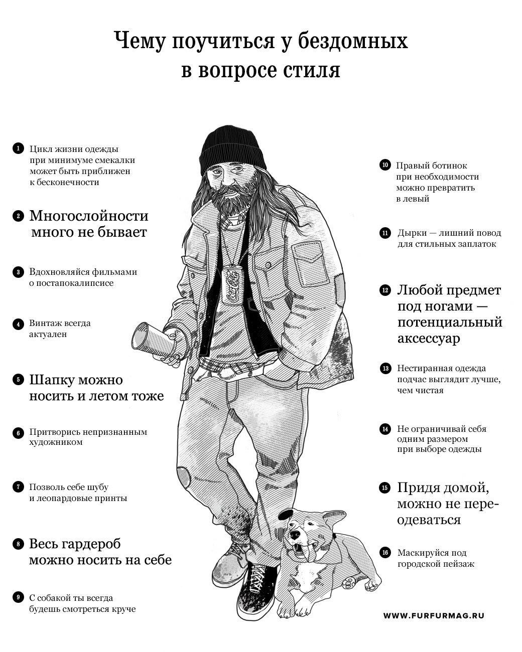 16 стильных приемов, которым стоит поучиться у бездомных. Изображение № 1.