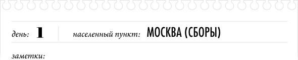 Шоссе энтузиастов: Как я проехал 3000 километров на мопеде по России. Изображение № 6.