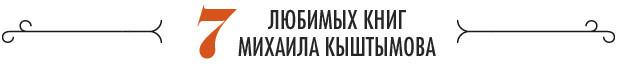 Книжная полка: Любимые книги Михаила Кыштымова, участника Clevermoto. Изображение № 3.