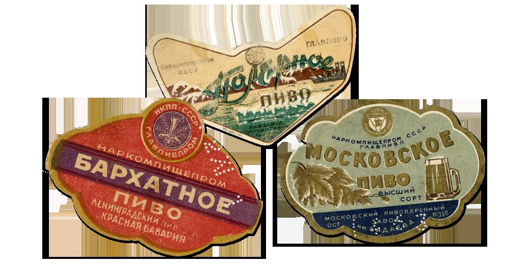 Ультимативный гид по истории советского пива. Изображение №4.