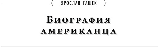 Изображение 4. Воскресный рассказ: Ярослав Гашек.. Изображение № 1.