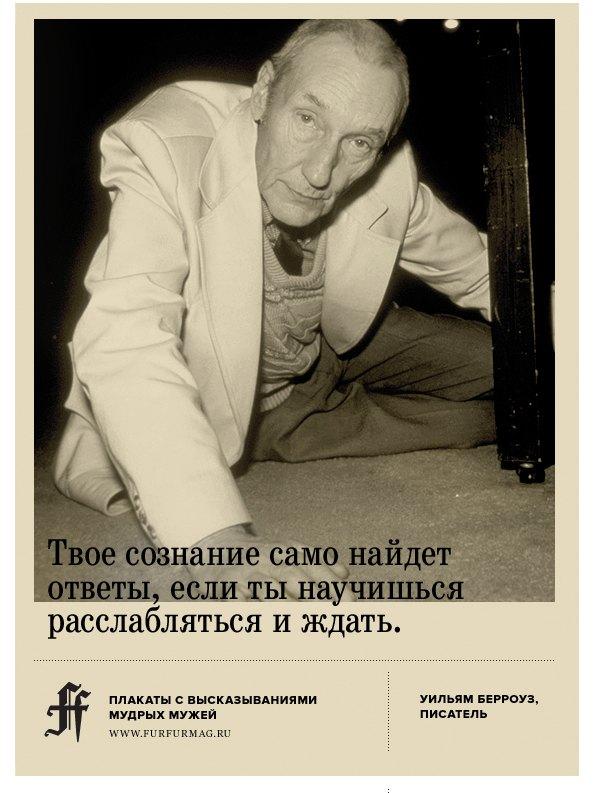 «Безрассудство — это материал для резких перемен»: Плакаты с высказываниями Уильяма Берроуза. Изображение № 2.