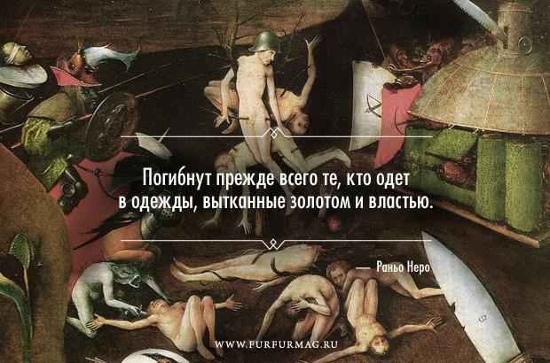 10 плакатов с высказываниями пророков о конце света. Изображение № 9.