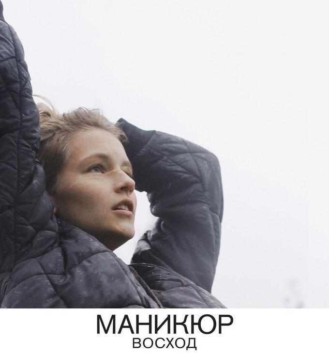 Группа Manicure выпустила новый альбом «Восход». Изображение № 1.