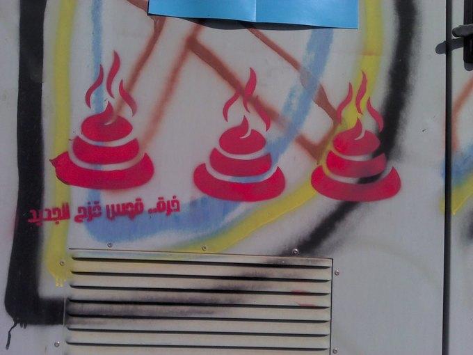 Saudi street art: Tumblr-блог об уличном искусстве Саудовской Аравии. Изображение № 6.