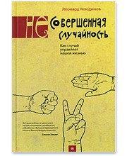 Книжная полка: Любимые книги героев журнала FURFUR. Изображение № 29.